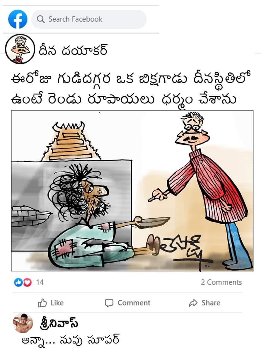 10.Lepakshi Cartoons
