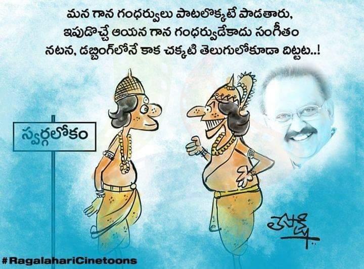 11.Lepakshi Cartoons