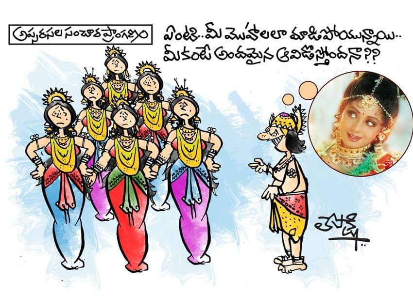 13.Lepakshi Cartoons