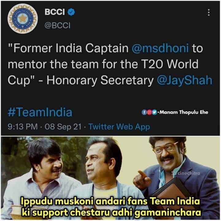 13.T20 WC Squad memes
