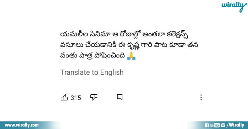 14.Comments On Krishna's Jumbare Song