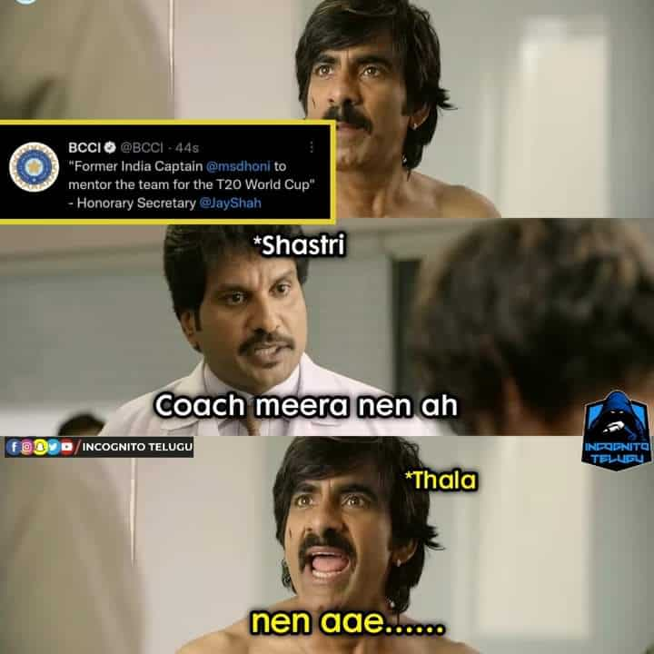16.T20 WC Squad memes