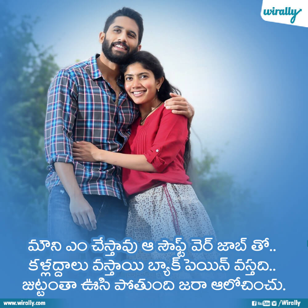 2.Dialogues From Love Story