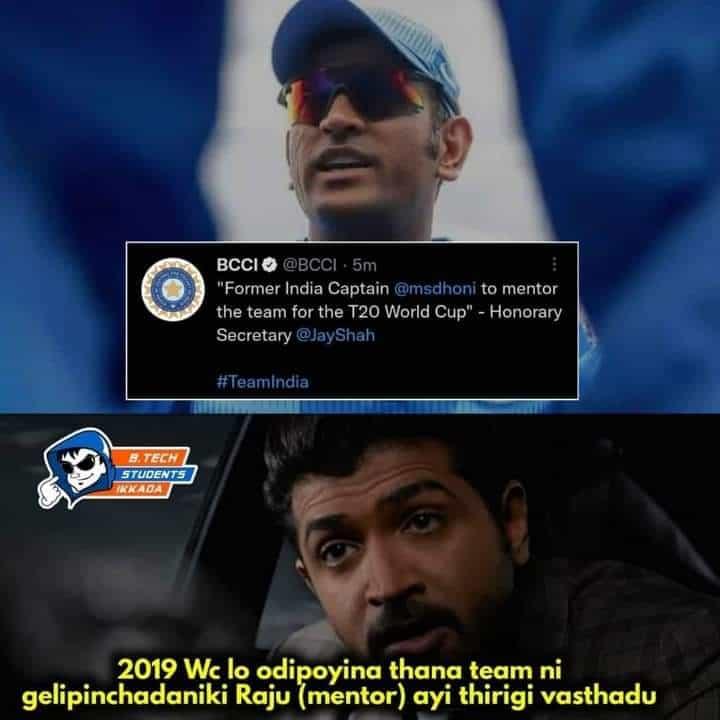 20.T20 WC Squad memes