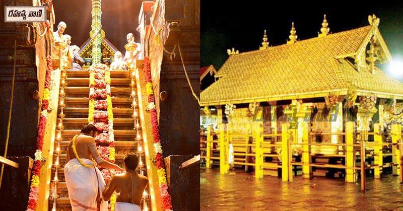 sabarimala ayyappa kerala