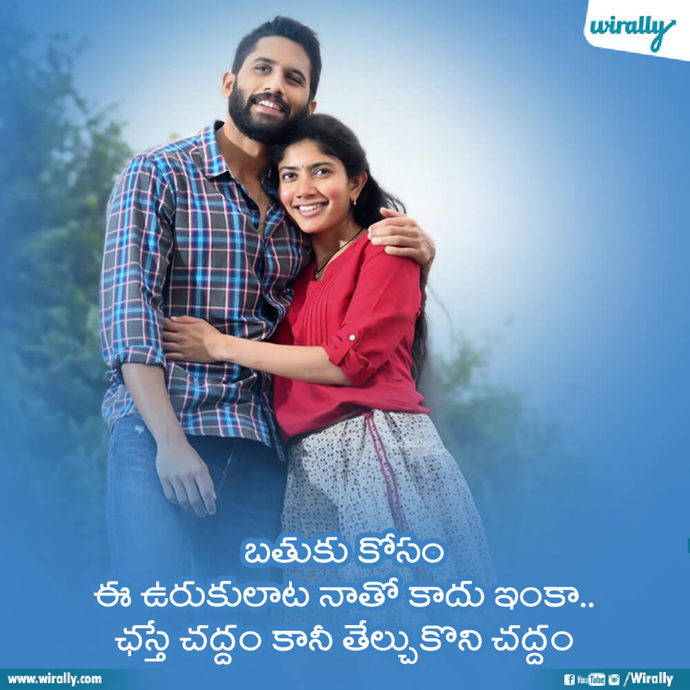 5.Dialogues From Love Story