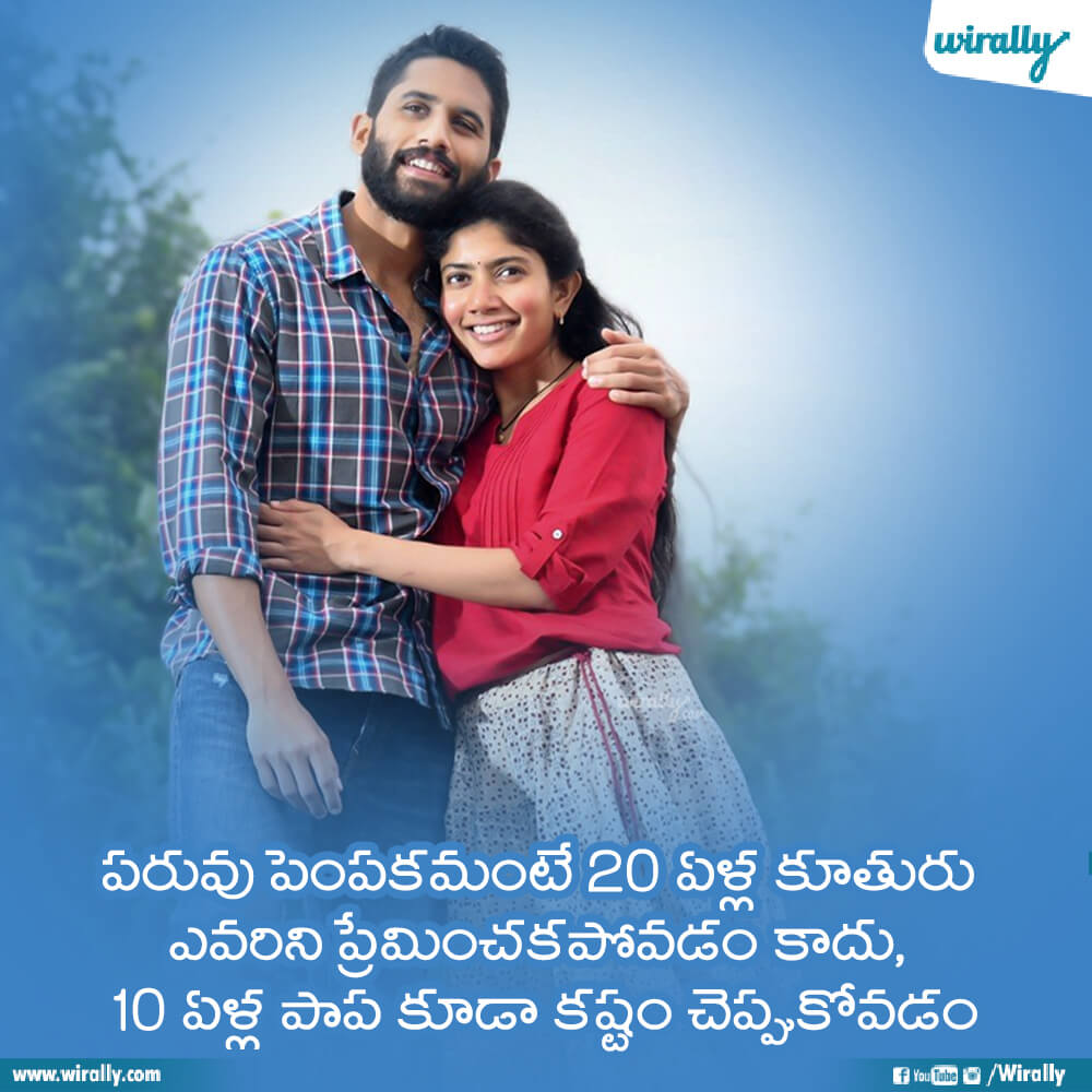 6.Dialogues From Love Story