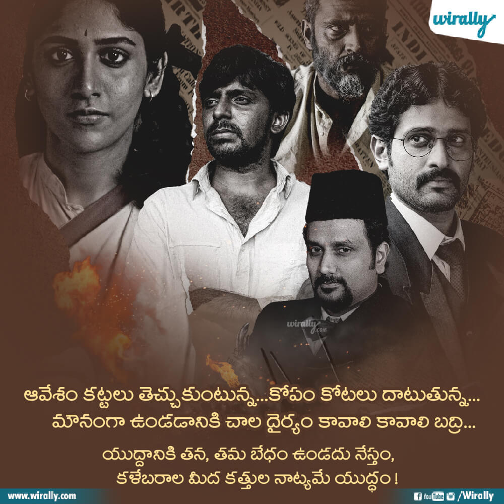 7.Best dialogues from Unheard