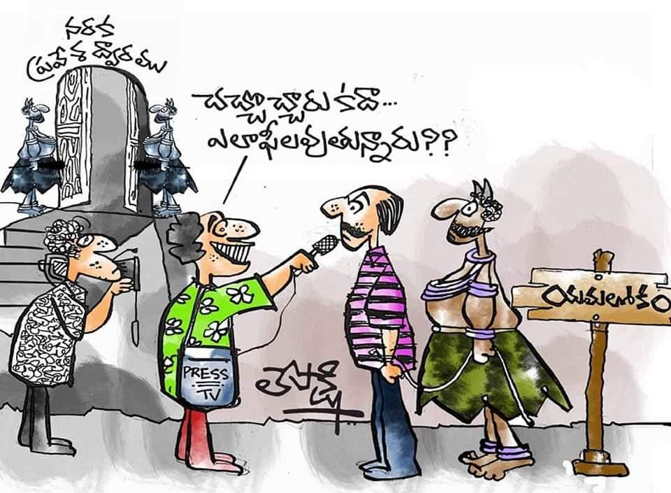 8.Lepakshi Cartoons