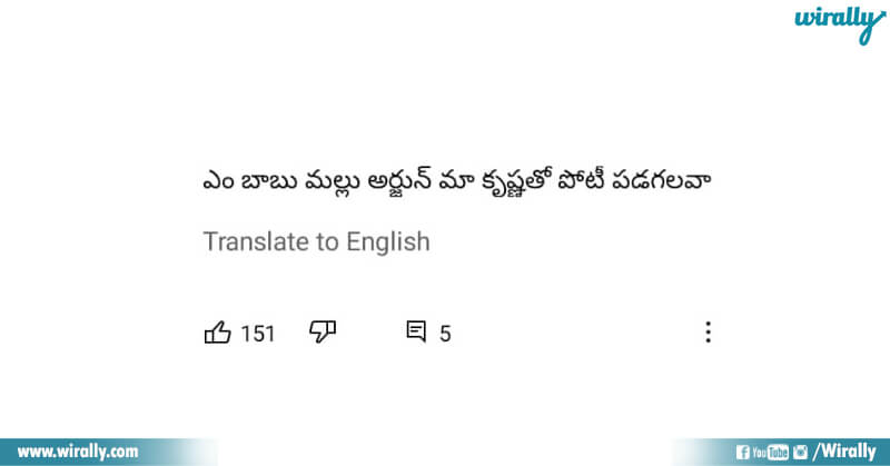 9.Comments On Krishna's Jumbare Song