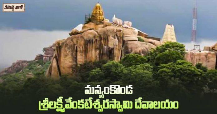 Manyamkonda sri lakshmi venkateshwara swami