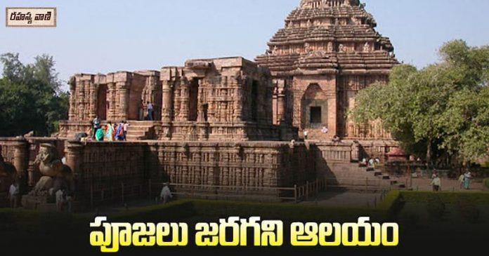 A temple that is not worshiped - Konark temple, orissa