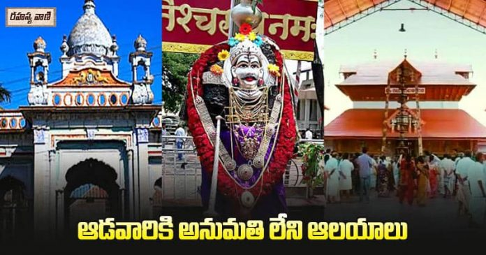 list of temples where women are not allowed