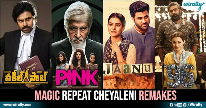 Recent remakes in tollywood